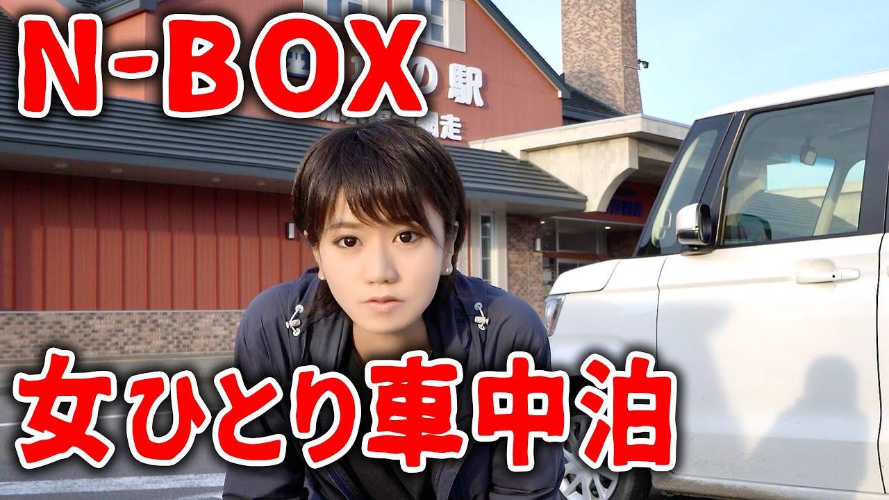 【N-BOX】女一人 無料の車中泊場を利用して旅をしました 軽バン旅 supernabura 4K