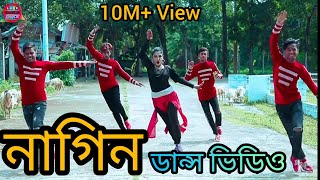 Nagin Nagin Dance   নাগিন নাগিন ডান্স   Bangla Dance/ Rupali Bangala Dance 2020   Abir Shawon Dance