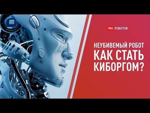 Новые роботы, экзоскелет