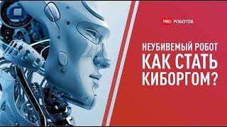 Новые роботы, экзоскелет и другие новости высоких технологий