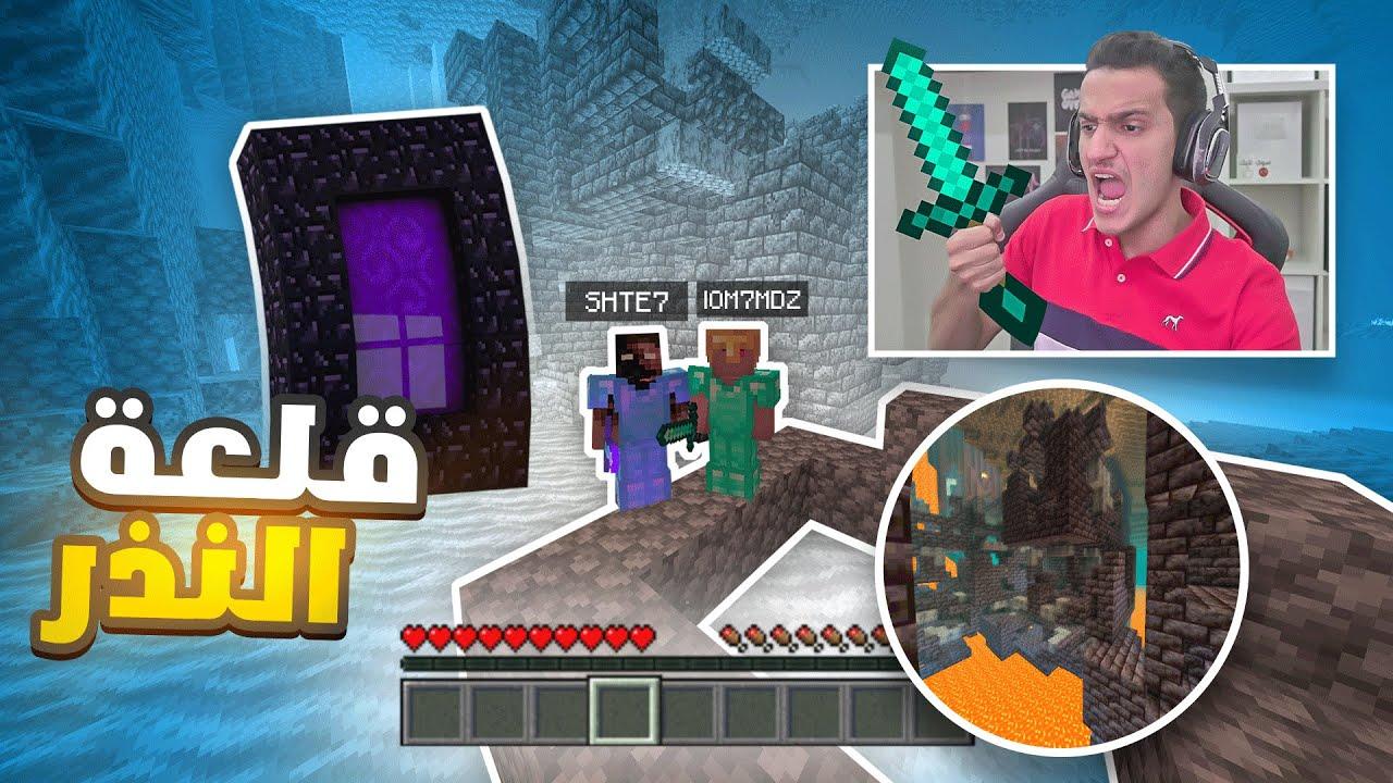 الهجوم على قلعة النذر ! 👹 | MineCraft #3