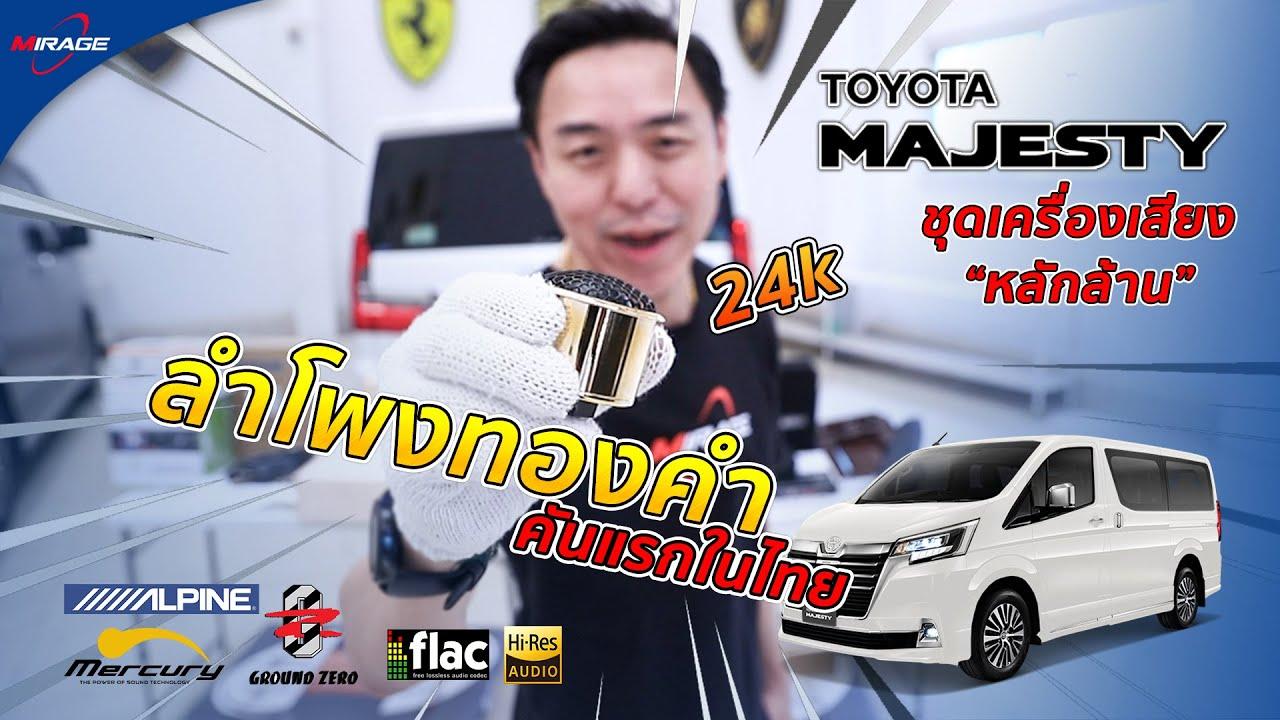ชุดอลังการ ราคาหลักล้าน!! ติดตั้งลำโพงทองคำ 24kใน Toyota Majesty คุณภาพเสียงขั้นมหากาพย์