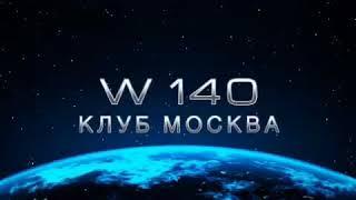 День Клуба w 140 Москва
