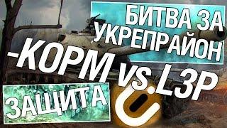 Битва за укрепрайон - KOPM vs L3P