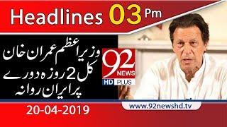 News Headlines | 3:00 PM | 20 April 2019 | 92NewsHD