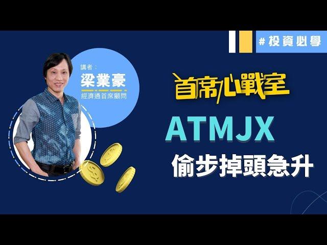 剖析ATMJX人行降準後的形勢 (原片日期: 2021-07-10)