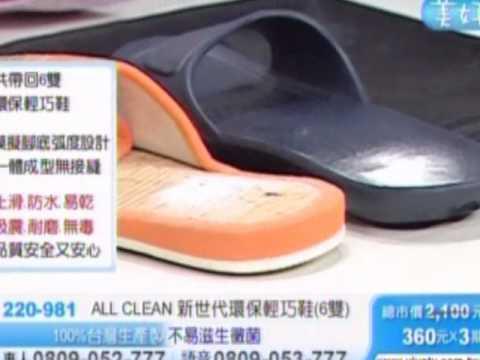All Clean EVA indoor Slipper