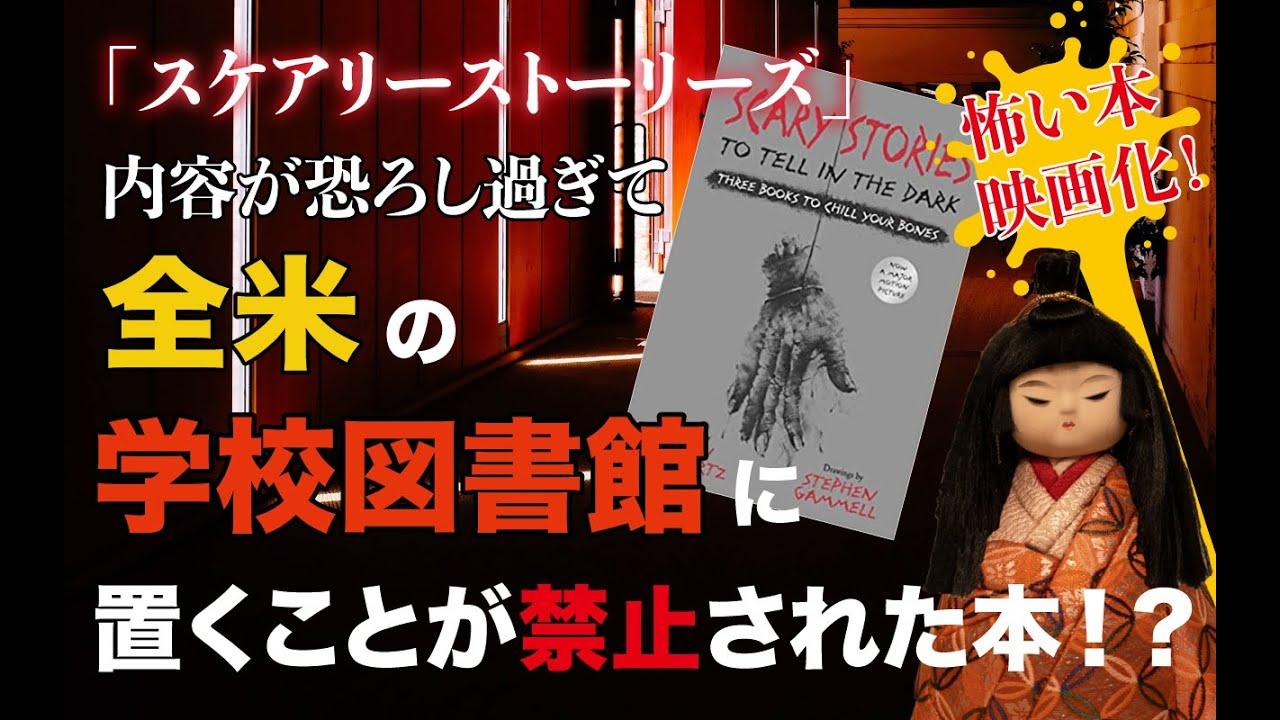 【怖い本】スケアリーストーリーズ 怖い本【ホラー映畫化 ...