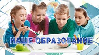 Наше образование 29 06 21