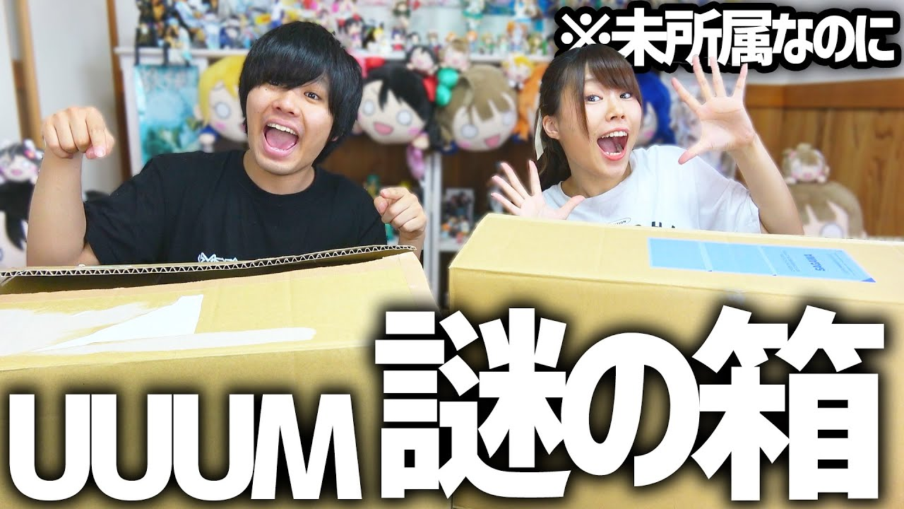 UUUMに所属してないのにUUUMから巨大な箱が2つも届いたんだが?!