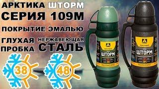 Термос Арктика серии 109 M для напитков (видео обзор)