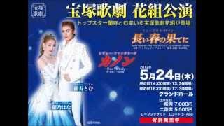 トップスター蘭寿とむ率いる宝塚歌劇花組公演をひこね市文化プラザで開...