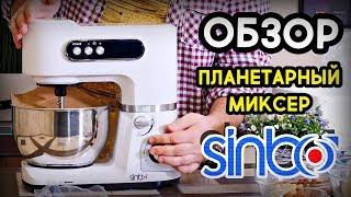 ОБЗОР ПЛАНЕТАРНОГО МИКСЕРА SINBO SMX 2739W 800ВТ