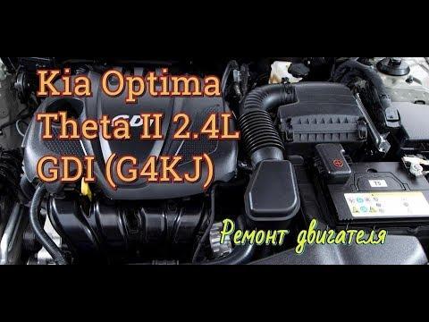 Двигатель Киа Оптима G4KJ 2.4 проблемы  Задиры и стук
