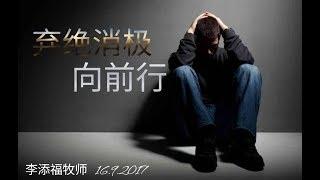 【弃绝消极,向前行】李添福-CCCSJ主日聚会-永乐镇加略山城市教会- 16-09-2017