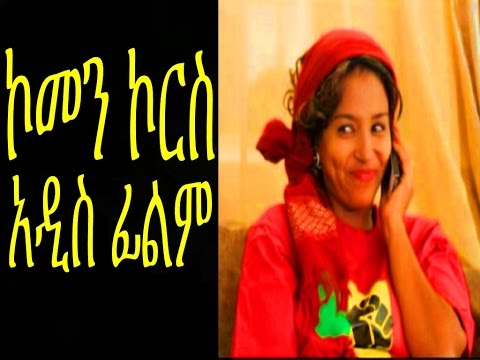 Common Course (Ethiopian Movie)