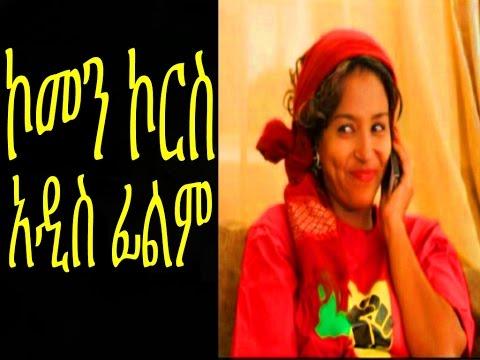 New Ethiopian Movie - Common Course Full  (ኮመን ኮርስ) 2015