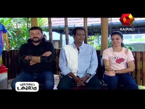 Salim Kumar's K.കുമാർ - Interview With Salim Kumar, Jayaram & Anusree | 1st January 2018