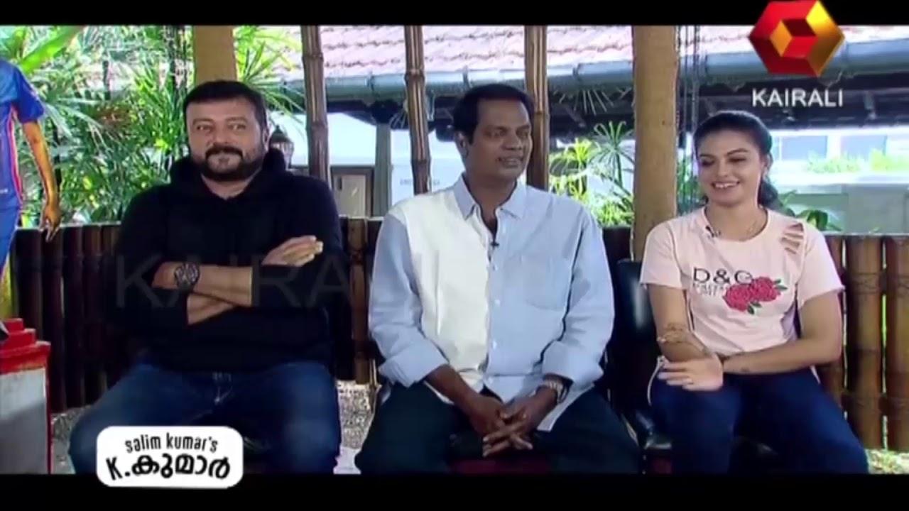 Salim Kumar's K.കുമാർ - Interview With Salim Kumar, Jayaram & Anusree | 1st January 2018