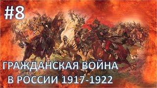 Mount & Blade: Warband [Гражданская Война в России] - С Кем Воевать? #8