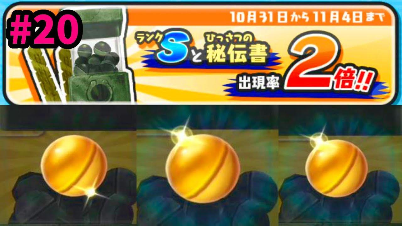 【実験】20妖怪ウォッチぷにぷに1万円Sランク2倍ガチャ , YouTube