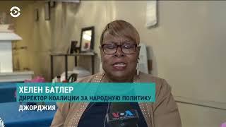 Афроамериканцы в Спарте жалуются на нарушения избирательного права