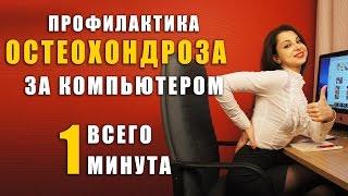 Зарядка в офисе | Профилактика остеохондроза за 1 минуту | артроз суставов | упражнения офис