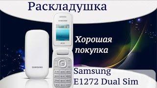 sAMSUNG E1272 UNBOXING Последняя Раскладушка от Самсунга // Last Samsung Flip Phone