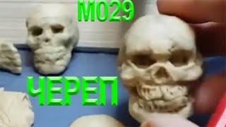 Быстрая лепка из пластилина. Лепка черепа человека. Скелет - его голова. Уроки лепки.