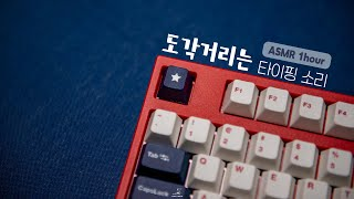[keyboard ASMR 1hour] 도각거ᄅ…
