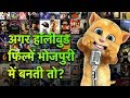 What If Hollywood Movies Were Made In Bhojpuri | TALKING TOM VERSION