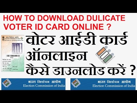 How To Download Voter Id Card Online In India ? | Duplicate Voter Id Card Download - in Hindi (2016)