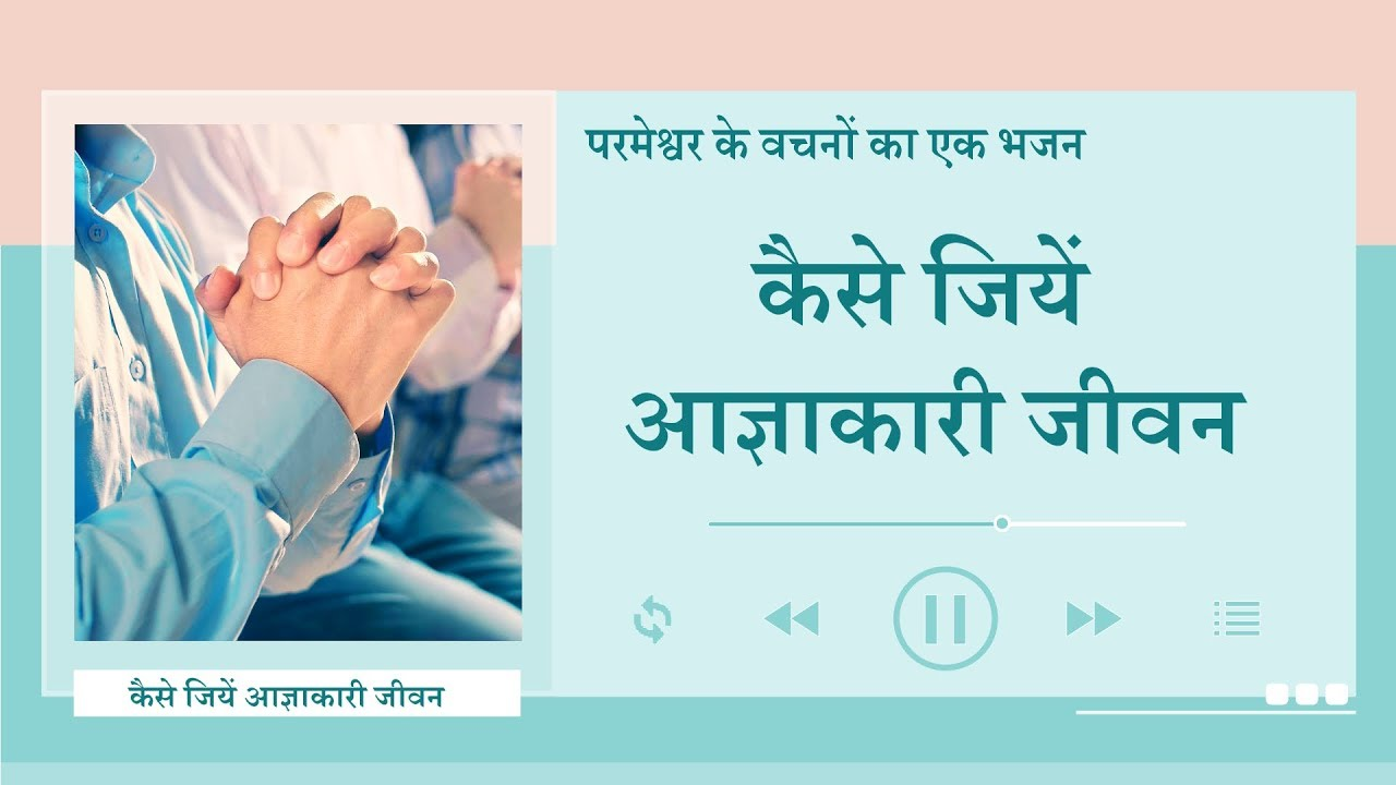 Hindi Christian Song 2020 | कैसे जियें आज्ञाकारी जीवन (Lyrics)