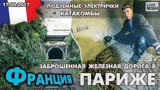 ЕП17 #19 Парижские катакомбы, RER, заброшенная жд, метро