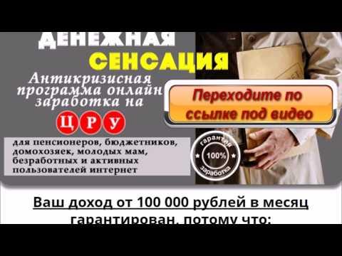 Быстрый заработок 2017 года от 1000 рублей!из YouTube · Длительность: 4 мин24 с