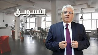 أسباب فشل الشركات: ضعف التسويق وعدم وجود ميزة تنافسية - د. إيهاب مسلم