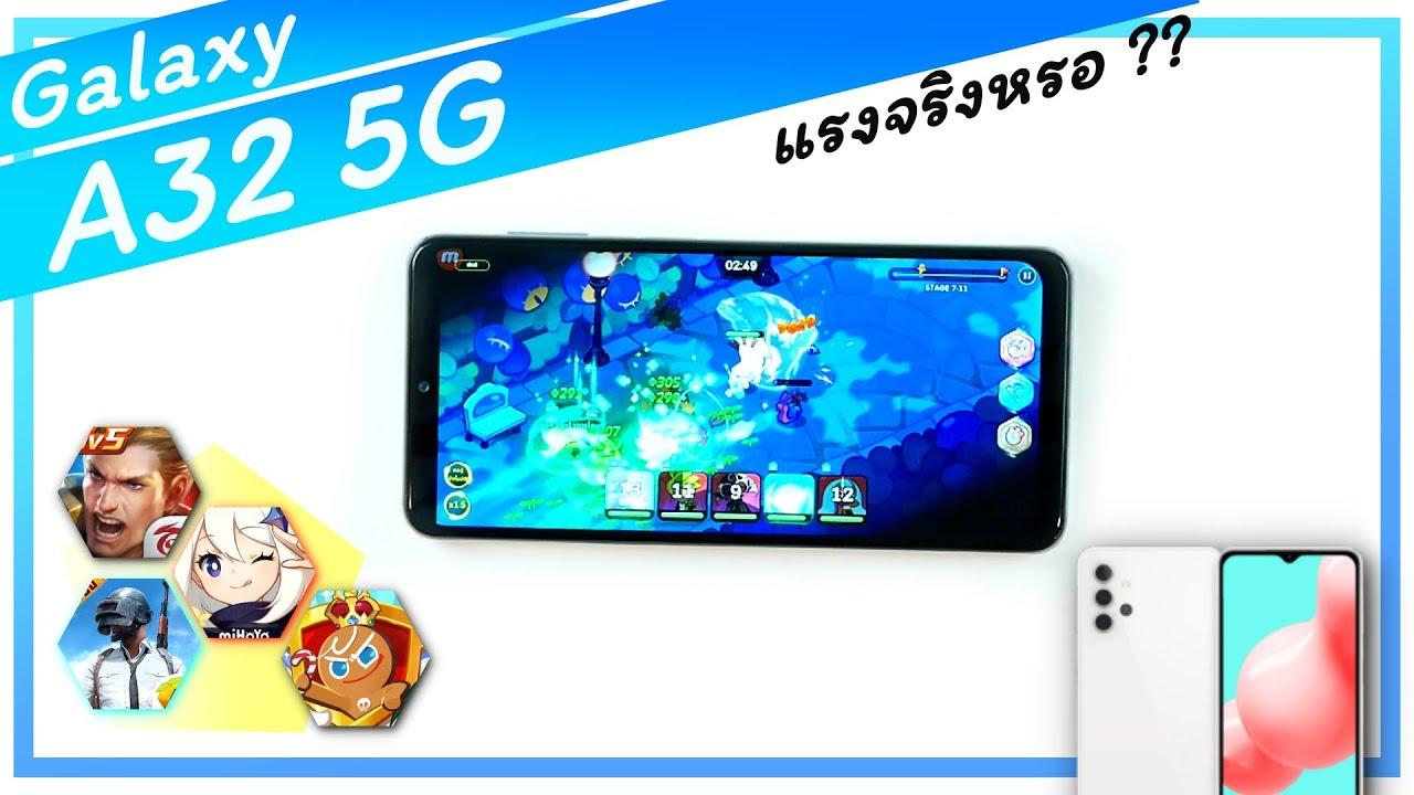เทสเกม Galaxy A32 5G | จอ HD กับราคาที่สูงลิ่ว !!