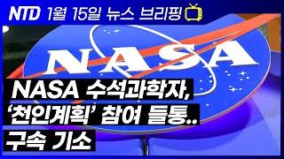 NASA 수석과학자, '천인계획' 참여.…