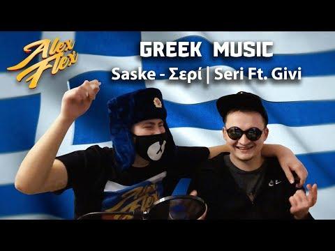 Saske - Σερί | Seri Ft. Givi | RUSSIAN REACTION TO GREEK MUSIC