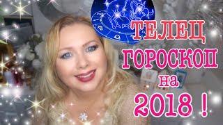ТЕЛЕЦ ГОРОСКОП НА 2018 ГОД