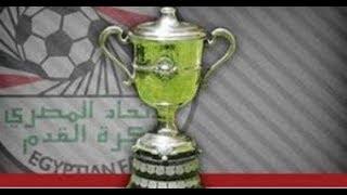 تعرف على مباريات ومواجهات دور الـ32 لبطولة كأس مصر لعام 2018