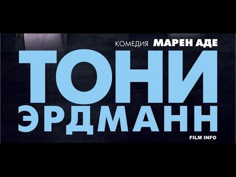 Тони Эрдманн (2016) Трейлер к фильму (Русский язык)
