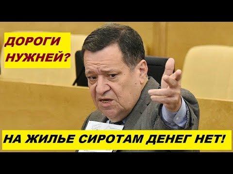 Квартиры Сиротам или Дорогу в Москве?....На что направить бюджет?