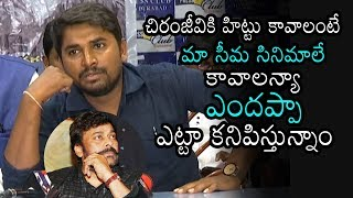 Rayalasema Students Controversial Comments on Megastar Chiranjeevi | Daily Culture