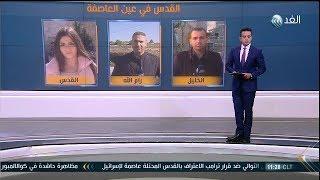 شبكة مراسلي الغد ترصد استعدادات الاحتلال لمواجهة جمعة الغضب الفلسطينية