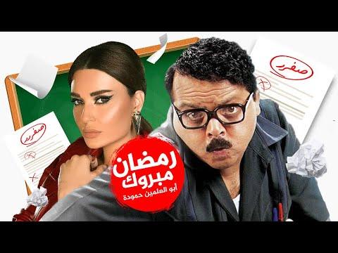 فيلم رمضان مبروك ابو العلمين حمودة بطولة محمد هنيدي Youtube