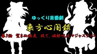 【ゆっくり茶番劇】東方心闇録 第3話 望まぬ狂気 放て、破邪呪文マジャスティス thumbnail