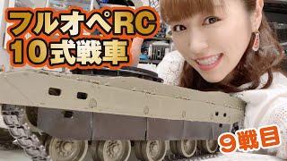 9戦目☆フルオペRC10式戦車!ターレットから砲身へ…