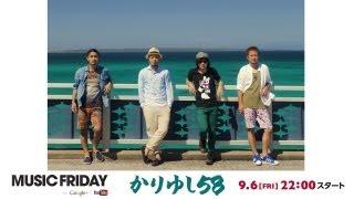 9/5(金)22:00から配信された『MUSIC FRIDAY #7 かりゆし58』のダイジ...