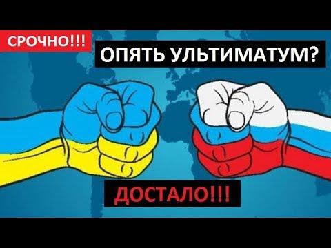 СОВСЕМ ОБНАГЛЕЛИ!!. Россия резко ответила на ультиматум Украины!